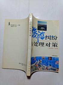 旅游纠纷与处理对策【作者签赠本】