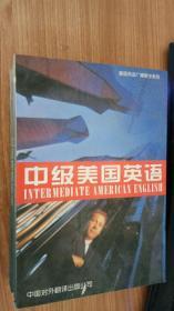 美国英语广播教学系列・中级美国英语(英汉对照) 作者 : 美国之音中文部 中国对外翻译出版公司