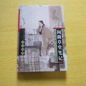 阅微草堂笔记:中国古代神怪小说四大名著