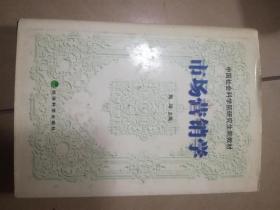 市场营销学 中国社会科学学院研究生院教材 【精装本】,架上