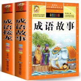 正版2册中华成语故事大全集成语接龙书小学生版 全套注音版6-12岁儿童故事书5-12周岁一年级课外阅读书籍二年级中国成语故事精选