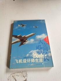 天高歌长――我的飞机设计师生涯