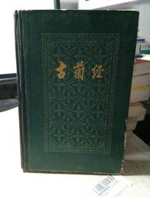 古兰经(一版一印)