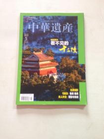 中华遗产2013年第5期(总第91期)【16开】