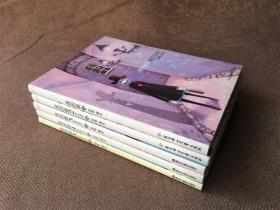 我的路 第1-5集(5册合售)