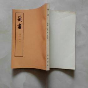 藏书,第一册