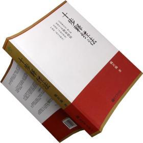 十步释经法 赖若瀚 书籍