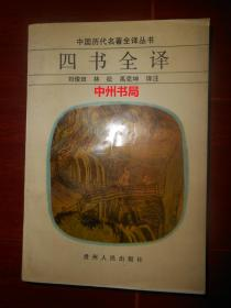 中国历代名著全译丛书:四书全译(自然旧内页稍泛黄 内页品很好 正版现货详看实书照片)