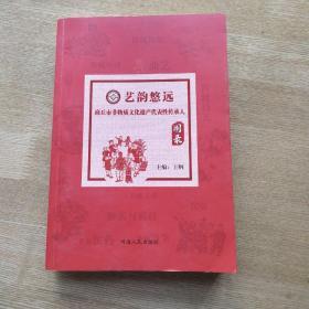 《商丘市非物质文化遗产代表性传承人图录》16开厚册