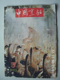 中国烹饪〔1983年3期〕按图发货 严者勿拍 售后不退 谢谢理解!