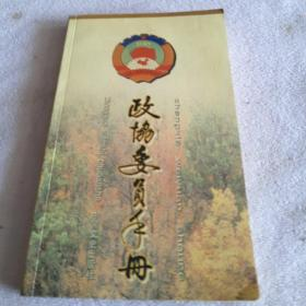 政协委员手册