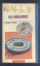 家庭烹饪丛书:川味素菜 (精装本)