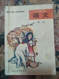 黑龙江省小学实验课本:语文 第一册