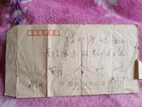 鲍加  致胡今叶《胡宁娜之父》一通两页  由画家邓广手递,信封鲍加3处签名很用心,