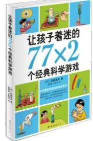 让孩子着迷的77X2个经典科学游戏