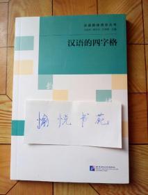 汉语的四字格