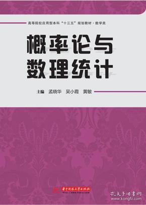 概率论与数理统计(孟晓华)
