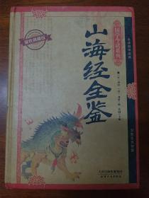 国学今读系列:山海经全鉴(耀世典藏版)