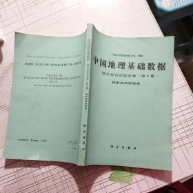 中国地理基础数据 野外定位试验站卷(第2集)辐射观测数据集【品相略图 内页干净】现货