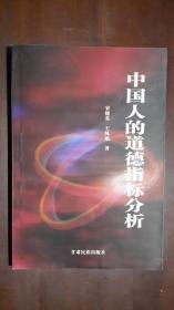 《中国人的道德指标分析》(32开平装 仅印1000册)九五品 近全新