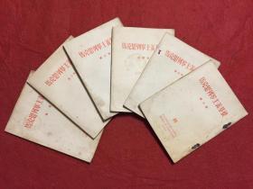 马克思列宁主义基础6册合售