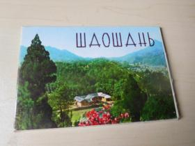 韶山  明信片
