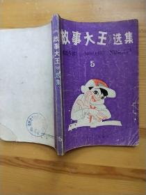 故事大王选集5