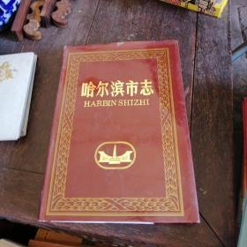 哈尔滨市志.34.宗教 方言
