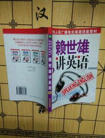 赖世雄讲英语.第一册