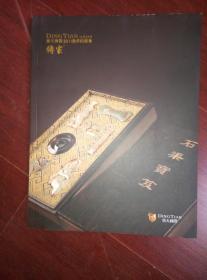 鼎天国际2011秋季拍卖会——传家(12月18日)