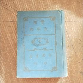 实用大字典 中华书局  民国23年 品见图 避免争议