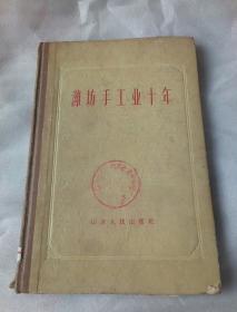 潍坊手工业十年  精装 1959年一版一印