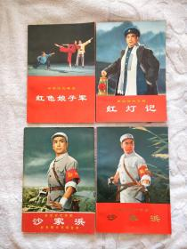 《革命现代京剧沙家浜彩色电影完成台本》。革命现代舞剧《红色娘子军》。《革命现代京剧沙家浜》。革命现代京剧《红灯记》。共四本。电影《沙家浜》导演之一姜树森藏书。