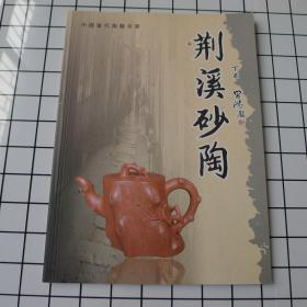 中国当代陶艺名家 荆溪砂陶