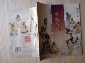 寿山石雕绝活 胡貌梵神 十八罗汉雕刻艺术