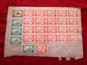 中华人民共和国印花税票 1988年5元21张,1989年10元4张,1989年50元1张,粘在纸上