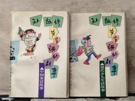 孙敬修爷爷讲的故事:《中国童话故事》《中国历史故事》《西游记故事》《儿歌与歌谣》《神话故事》《外国童话故事》《现代少儿生活故事》《中国民间故事》《革命传统故事》共计9本