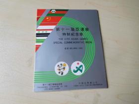 第十一届亚运会特制纪念章