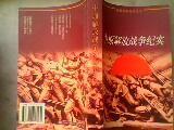 中原解放战争纪实  大32开604页