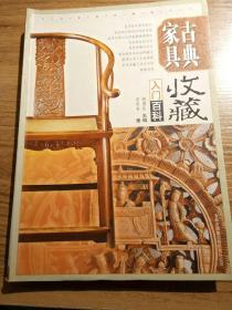 《家具古典收藏入门百科》