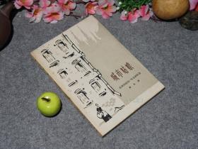 《城市姑娘:现实主义中篇小说》(人民文学 -签赠本)1961年真正一版一印 品好※ [60年代文革前老版 准黄皮书 红色文献(附录:恩格斯给哈克纳斯的信) -外国世界文学名著 女作家文集 -描写女工人耐丽爱情悲剧 揭露西方资本主义腐败]
