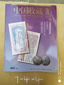 中国收藏钱币杂志第41期