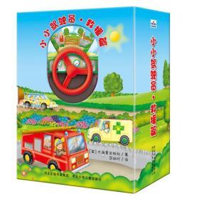 正版ue-9787559511560-小小驾驶员,救援篇