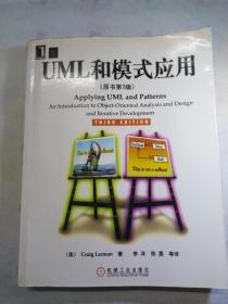 UML和模式应用(原书第3版) 侧面有黄斑和购买者姓名如图