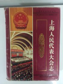上海人民代表大会志