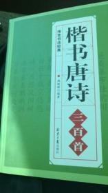 传世书法经典:楷书唐诗三百首(大16开大厚本)