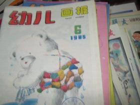 幼儿画报 1985年6;6;10期;1986年5;5;12期;1988年第2期