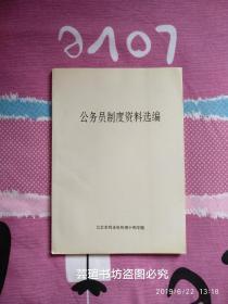 公务员制度资料选编(九三年版,16开本)