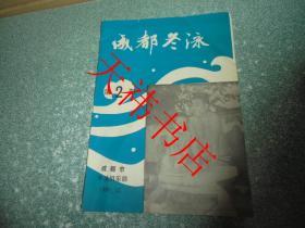 成都冬泳1990.12第2期