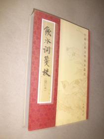 饮水词笺校(修订本)